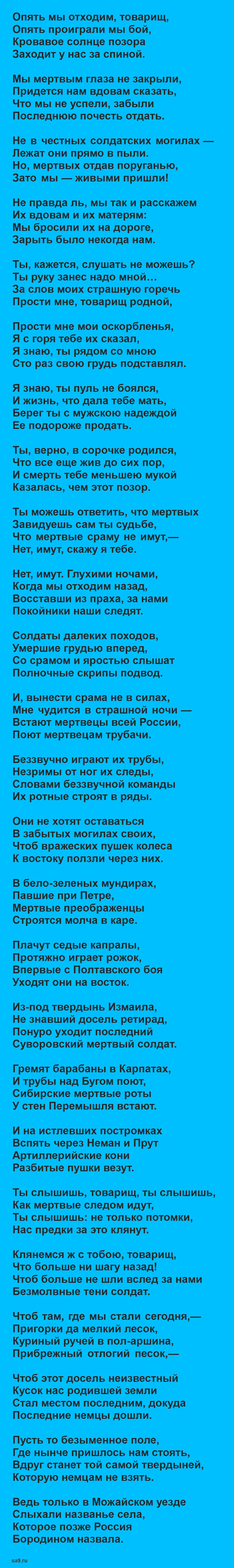 Читать стихи Симонова - Безымянное поле