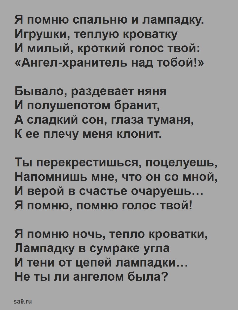 Бунин стихи - Матери