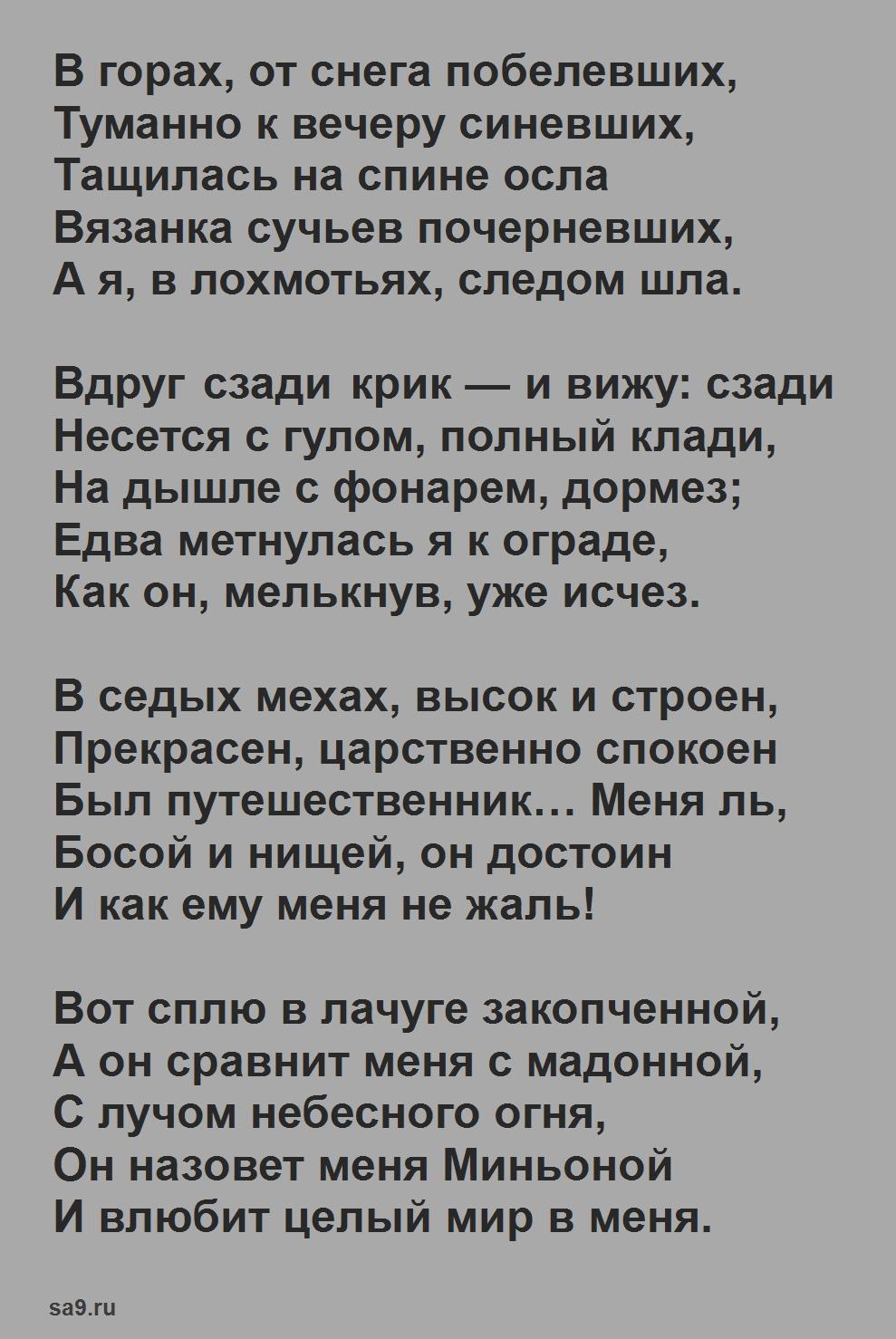 Лучшие стихи Бунина - Миньона