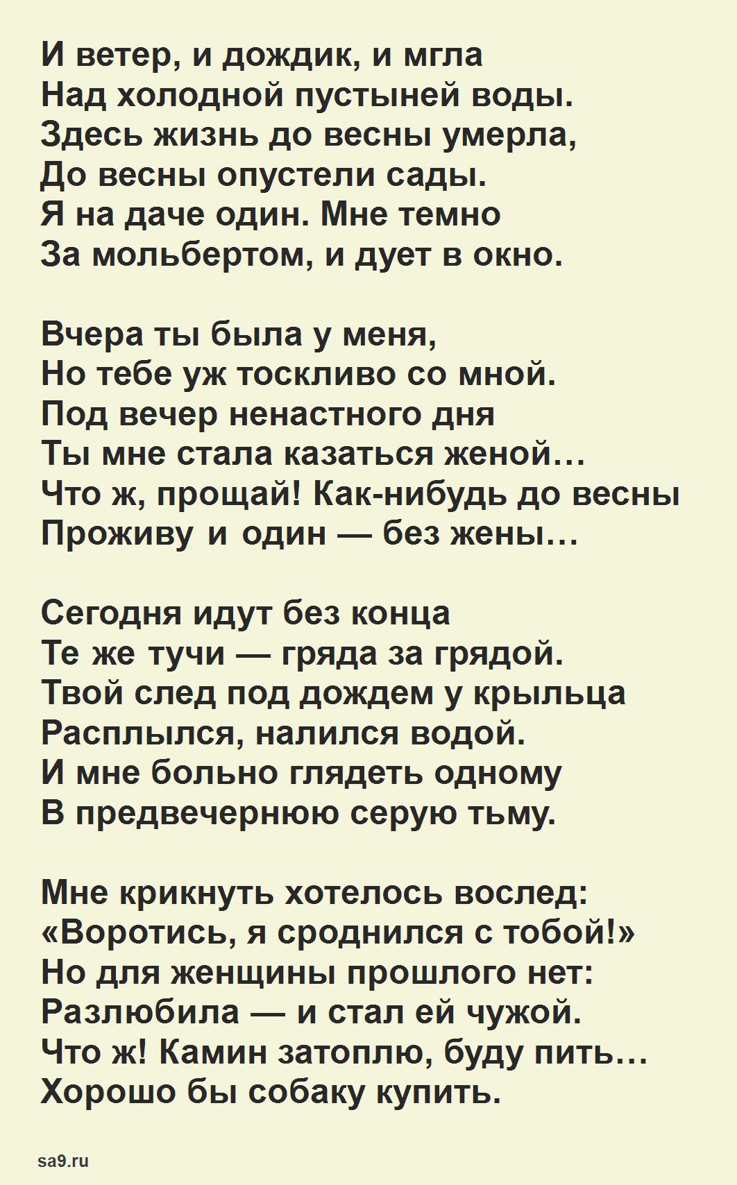 Стих - Одиночество, Бунин