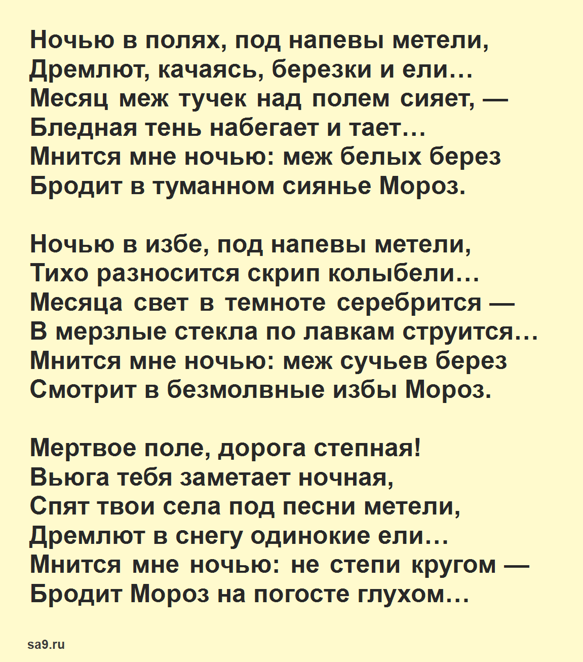 Бунин легкие стихи для детей - Метель
