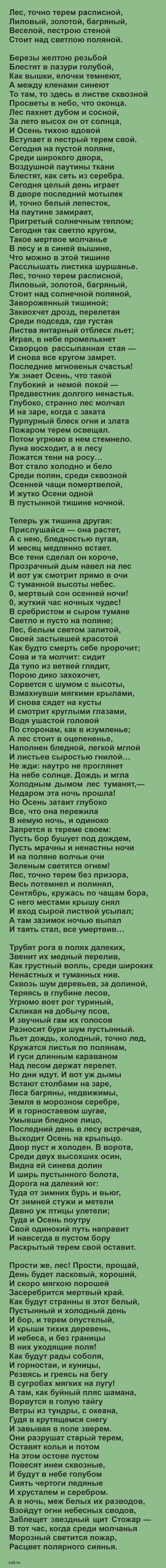 Стих Бунина - Листопад