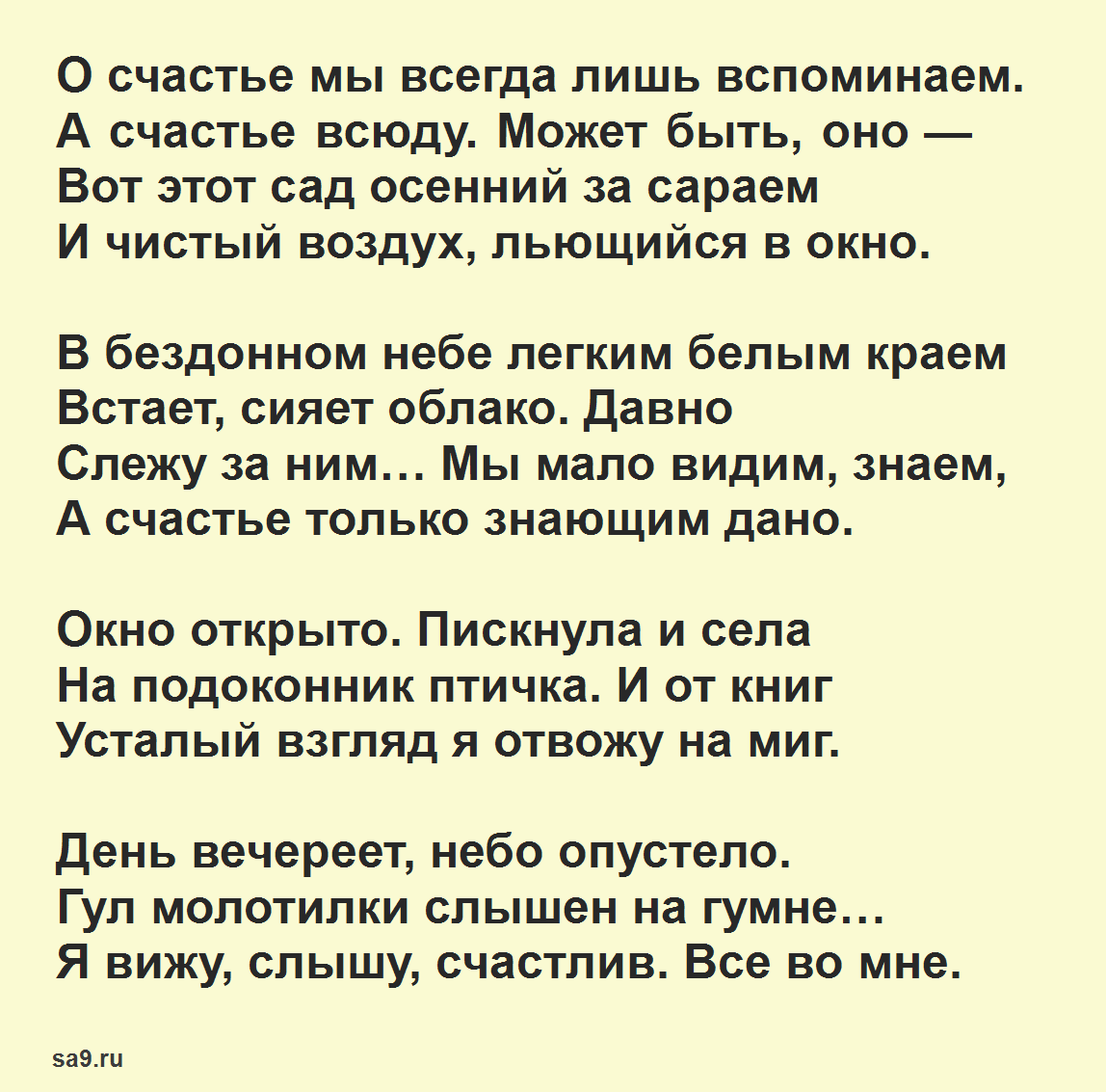 Читать стихи Бунина - Вечер, 12 строк