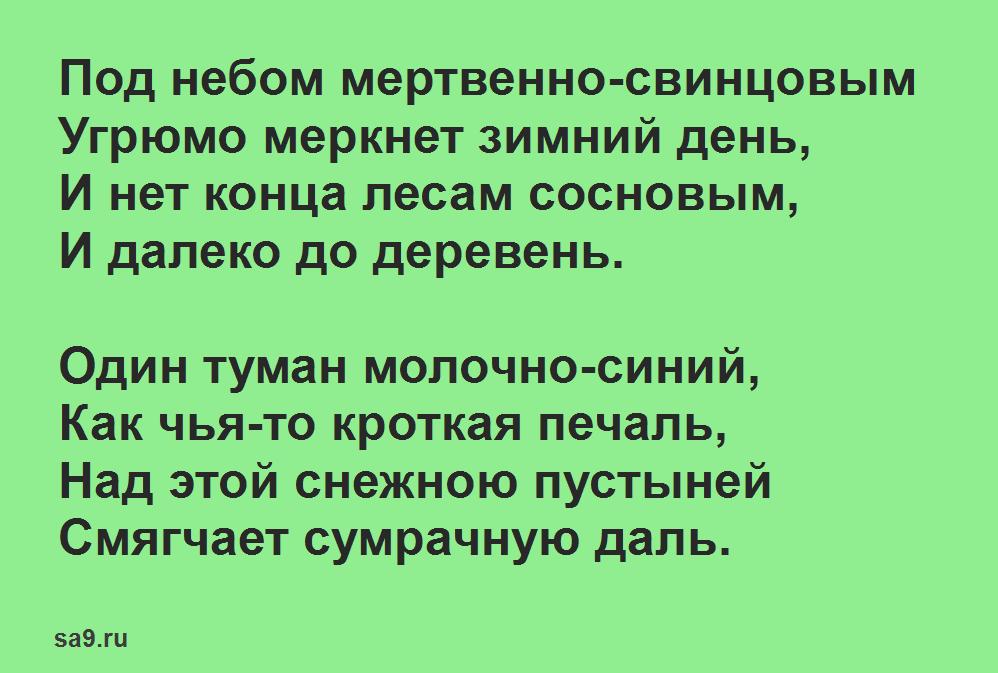 Иван Бунин стихи - Родина