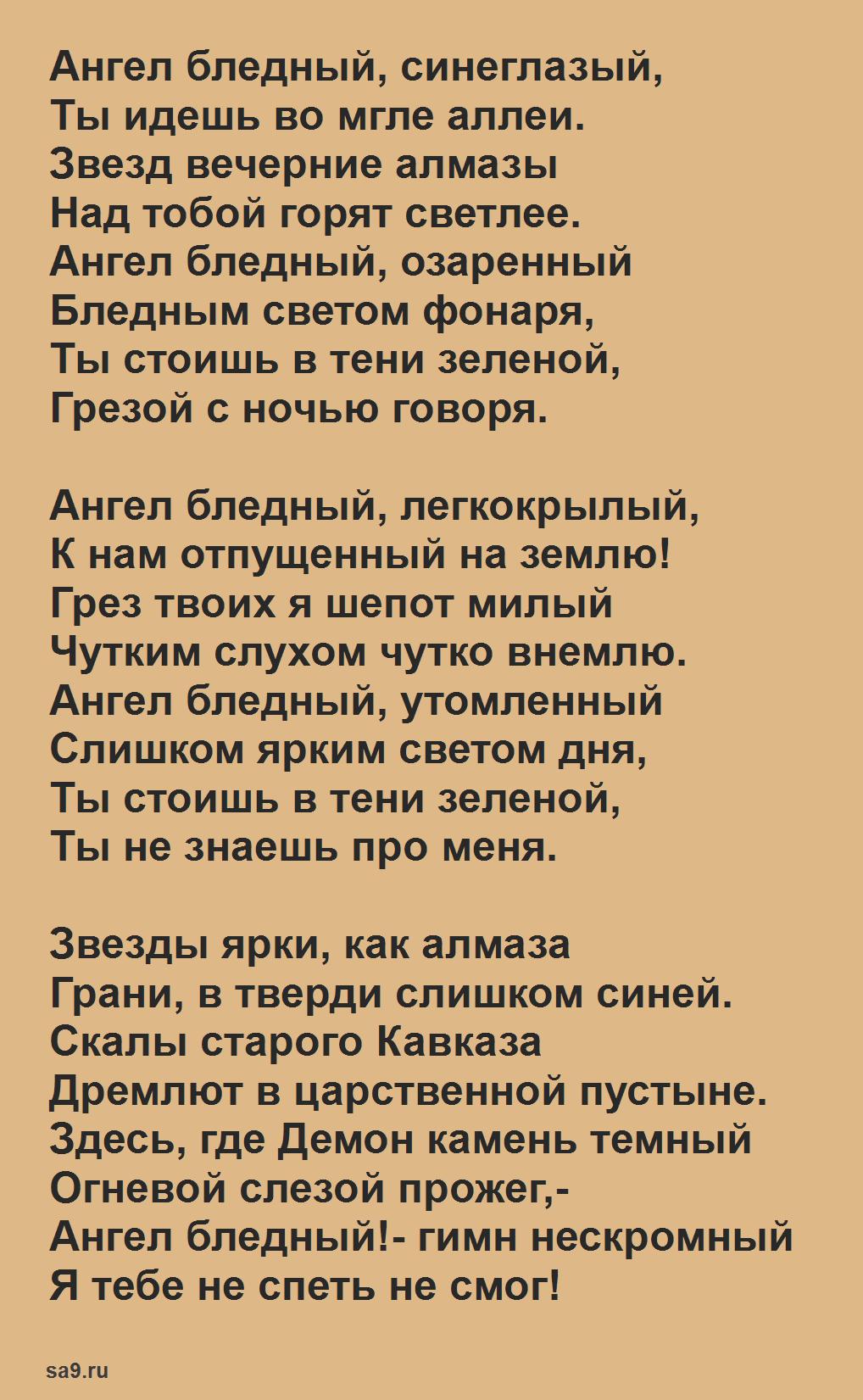 Первые стихи Брюсова - Ангел Бледный