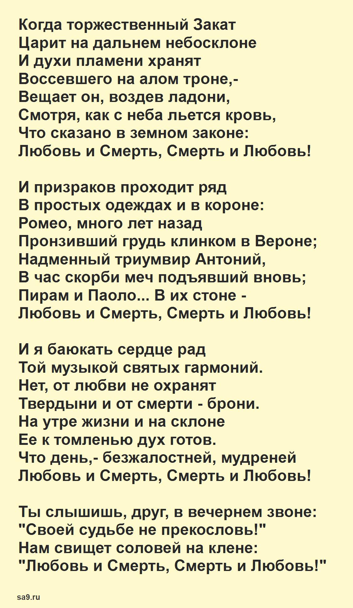Стихи Брюсова - Баллада о любви и смерти