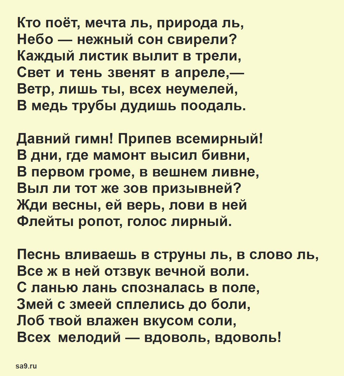Брюсов стихи - Апрель