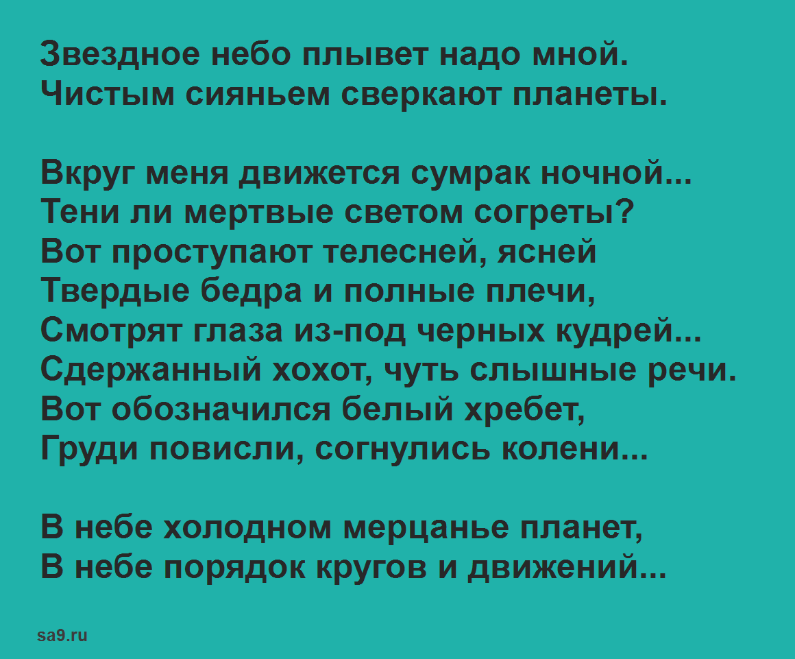 Валерий Брюсов стихи - Астролог