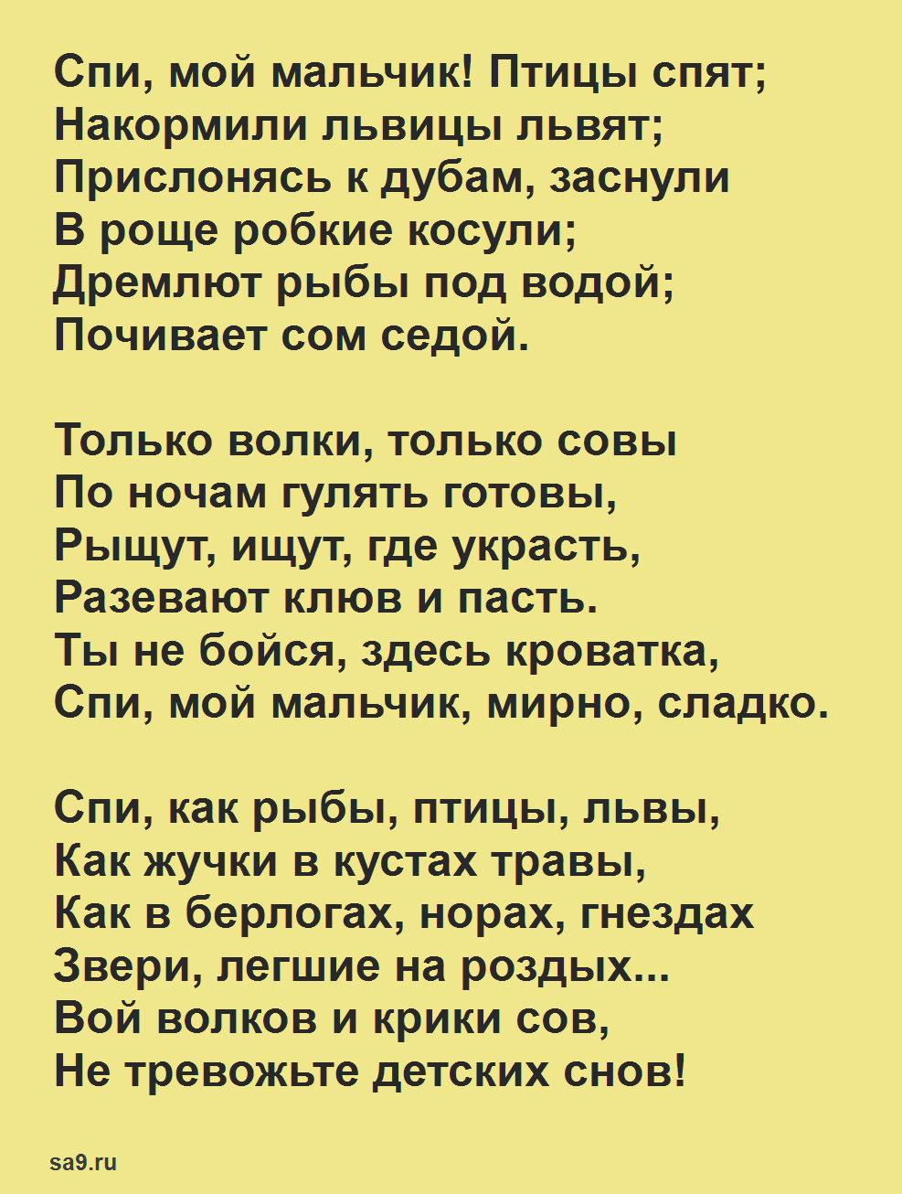 Короткие стихи Брюсова - Колыбельная