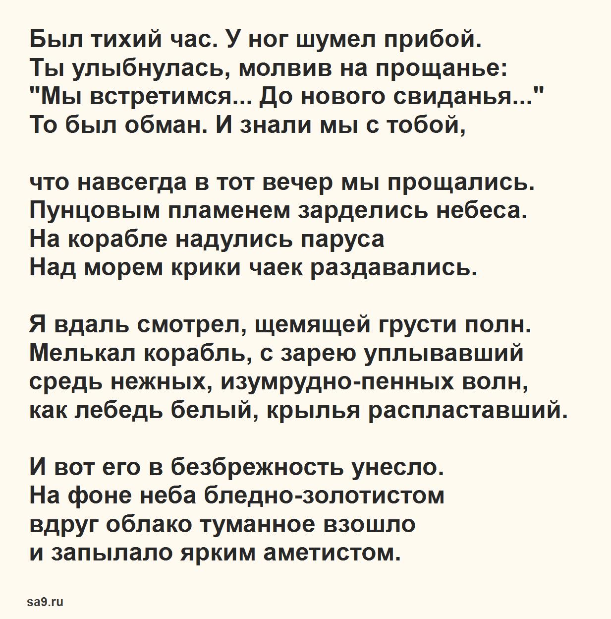 Читать стихи Брюсова о любви - Любовь