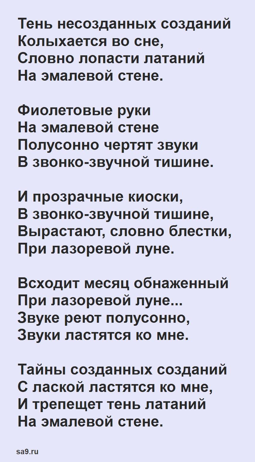 Стих Брюсова - Творчество