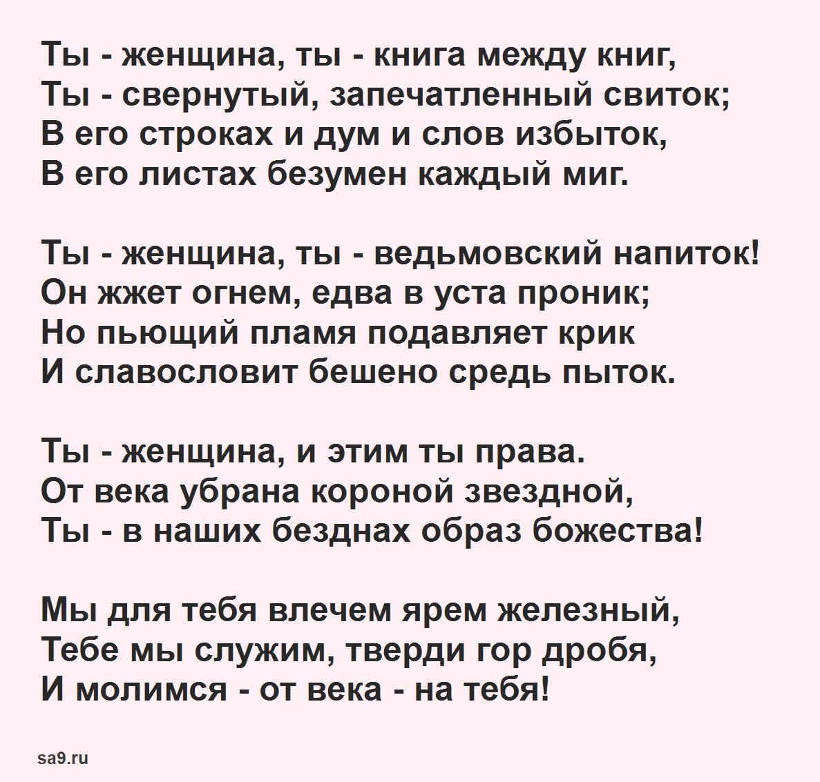Читать стих Брюсова - Женщине, 16 строк