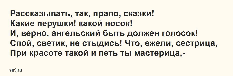 Басня Крылова 'Ворона и лисица'