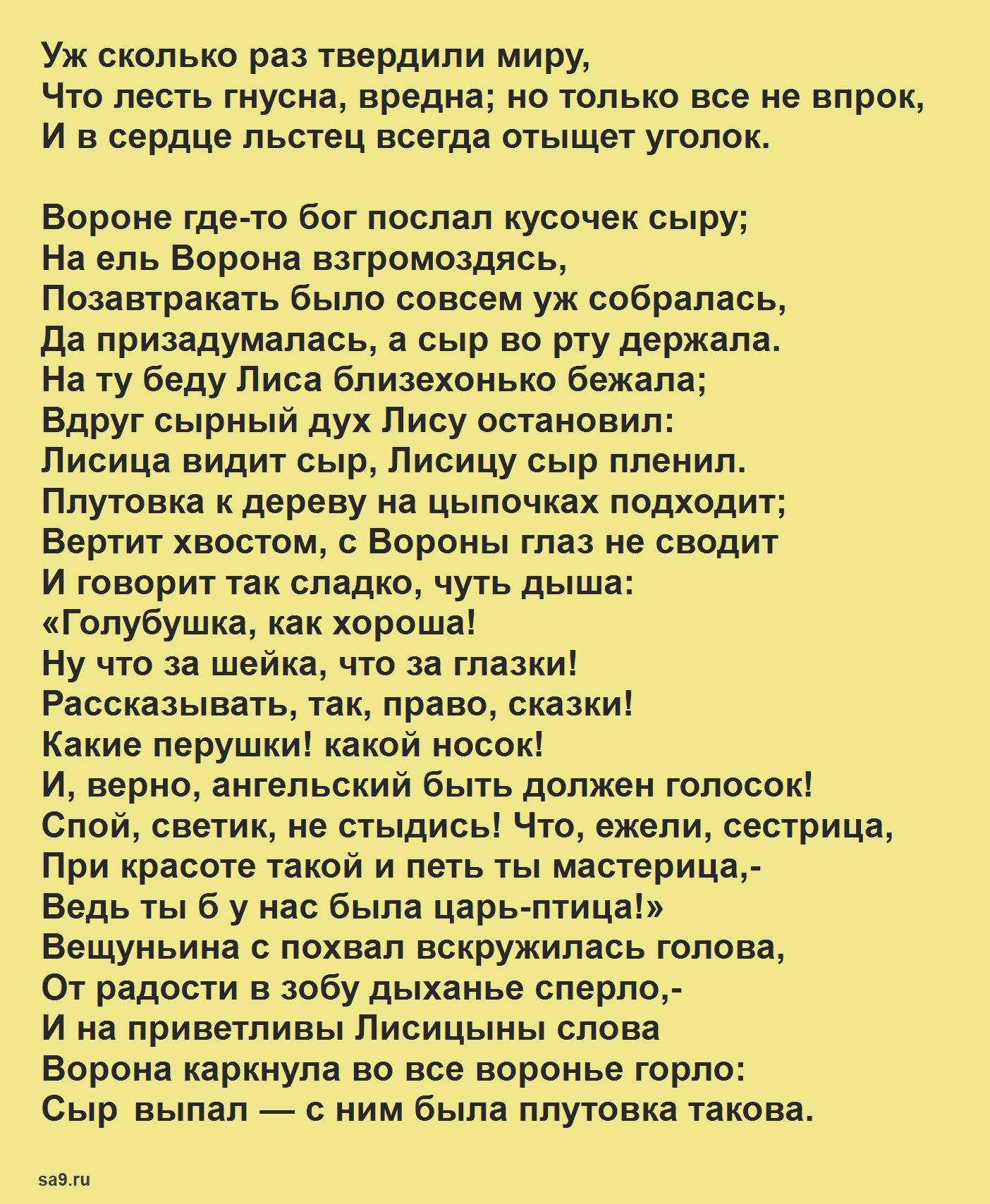 Басня Крылова 'Ворона и лисица', текст басни читать полностью