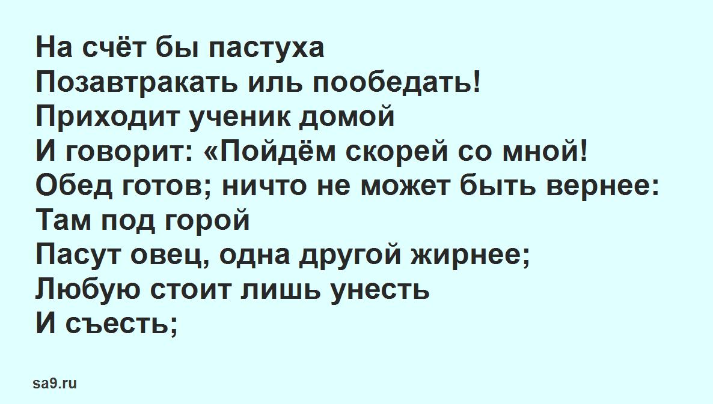 Басня Крылова 'Волк и волчок'