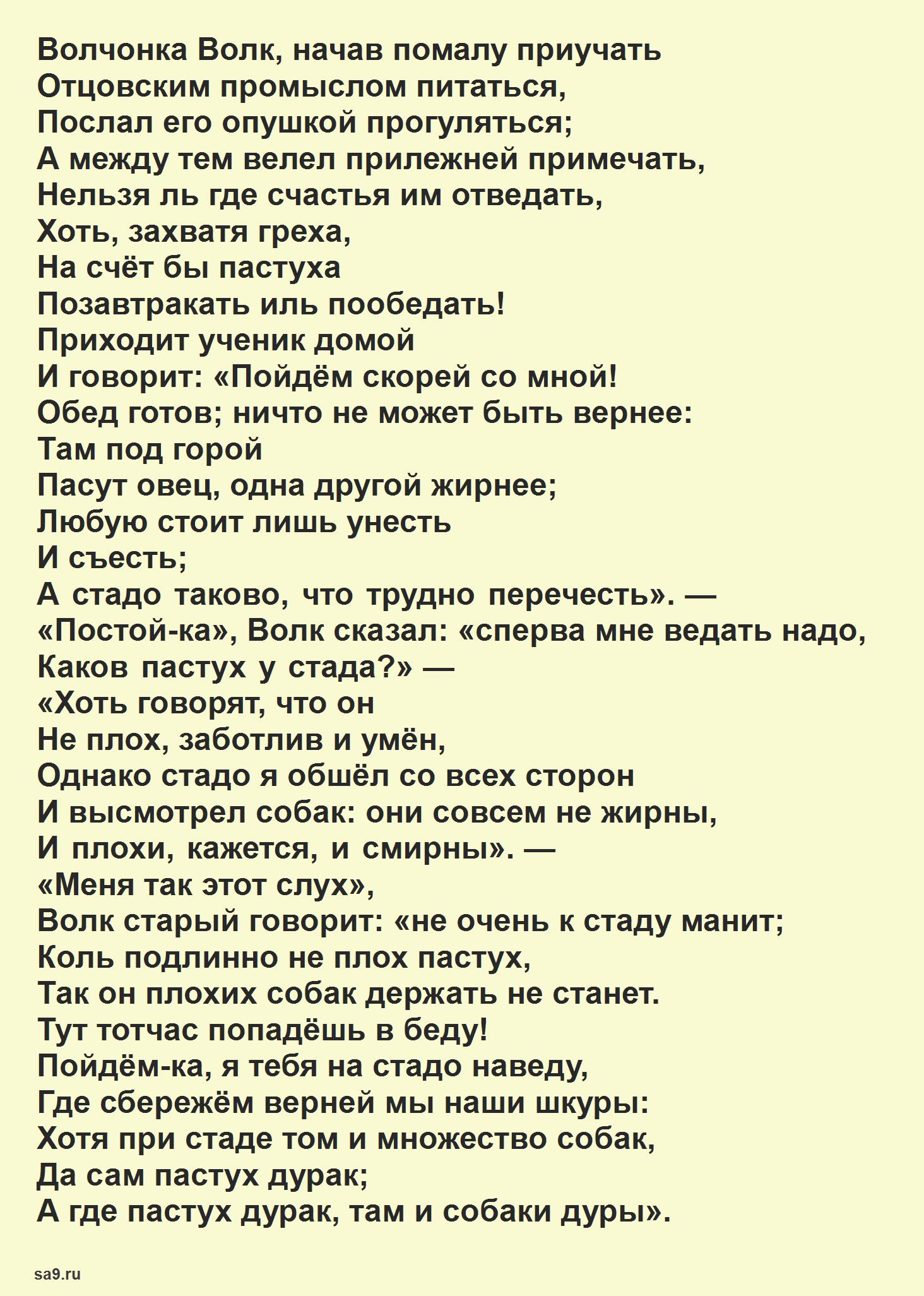 Басня Крылова 'Волк и волчок', текст басни читать полностью