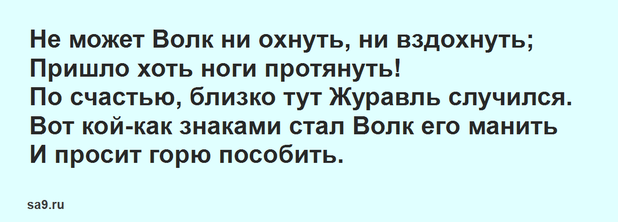 'Волк и журавль' басня Крылова