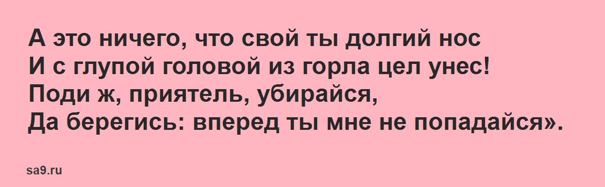 Басня Крылова 'Волк и журавль', читать текст для детей