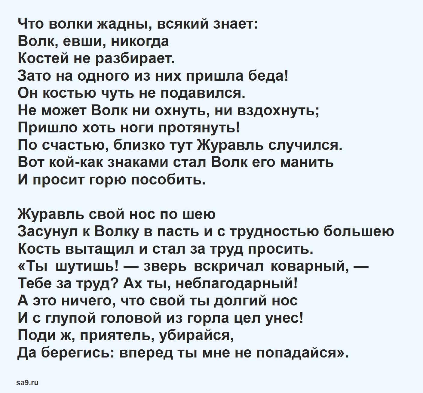 Басня Крылова 'Волк и журавль', текст басни читать полностью