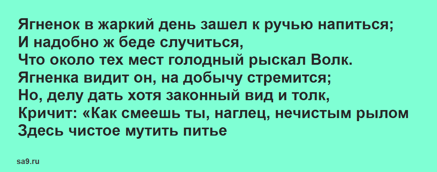 Басня Крылова 'Волк и ягненок'