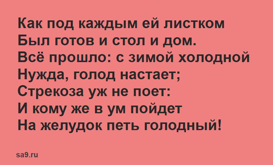 Басня Крылова 'Стрекоза и Муравей'
