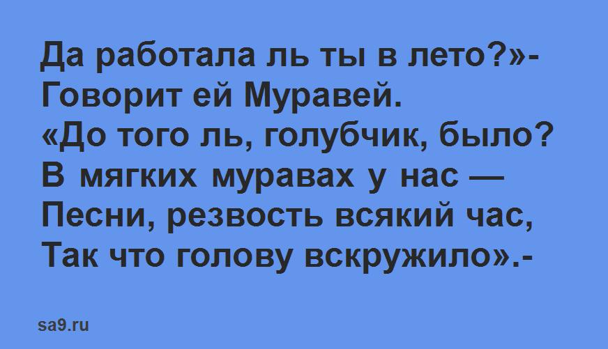 Читать басню 'Стрекоза и Муравей', Крылов