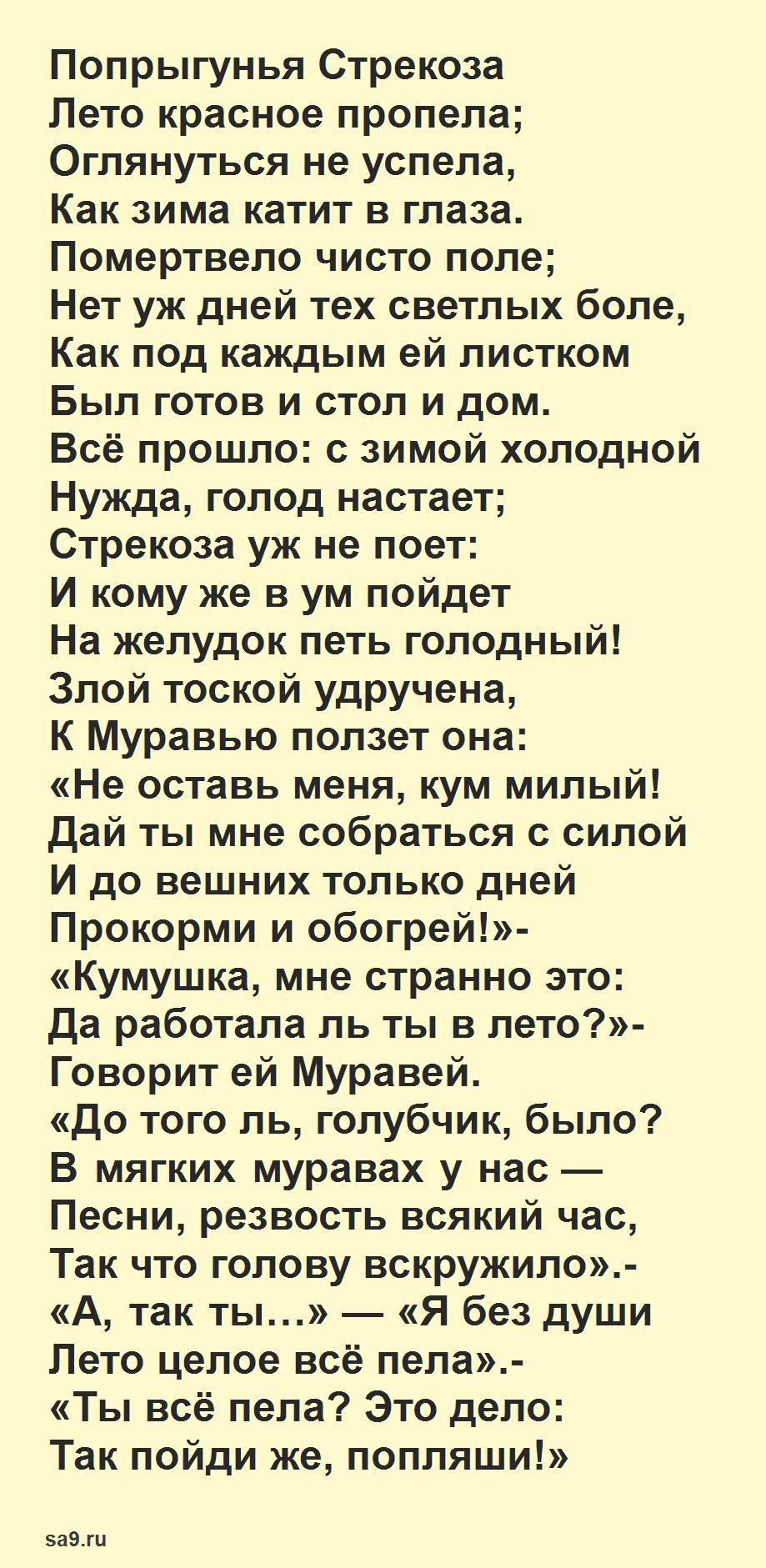 Басня 'Стрекоза и Муравей', текст басни читать полностью