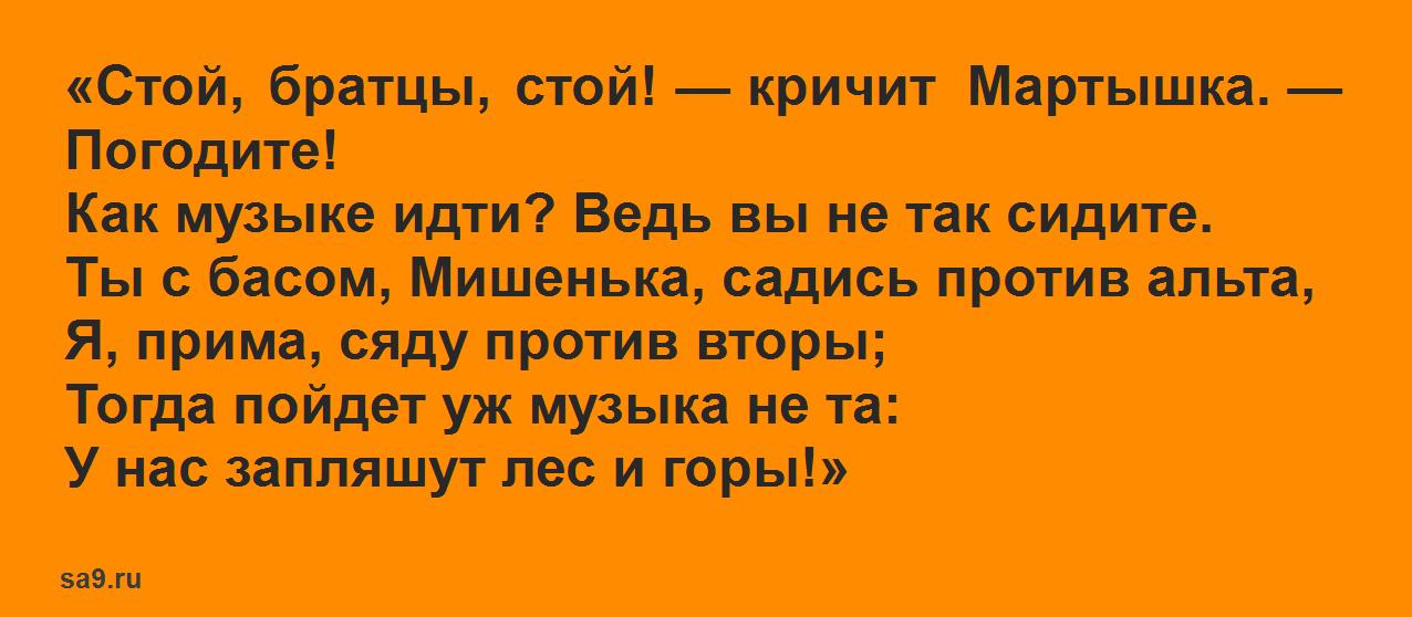 Басня Крылова 'Квартет'
