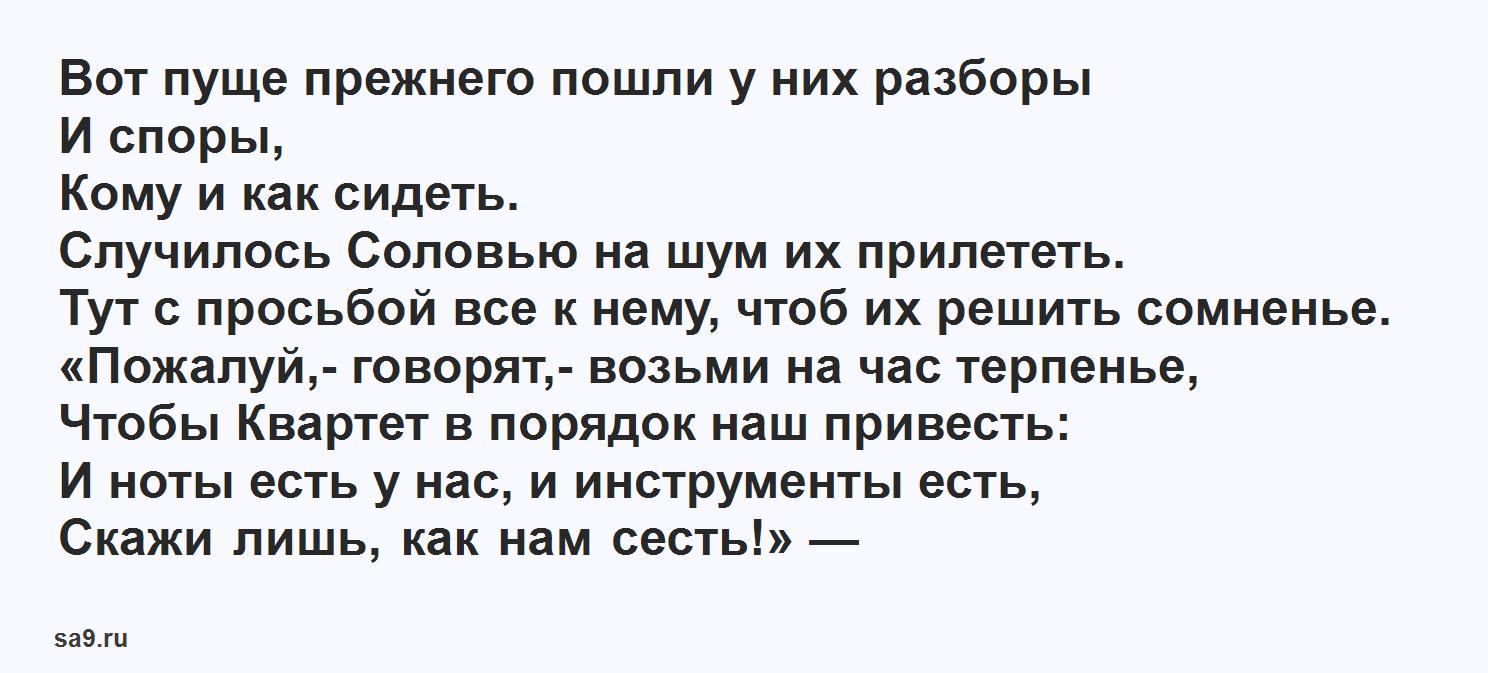 'Квартет' басня Крылова