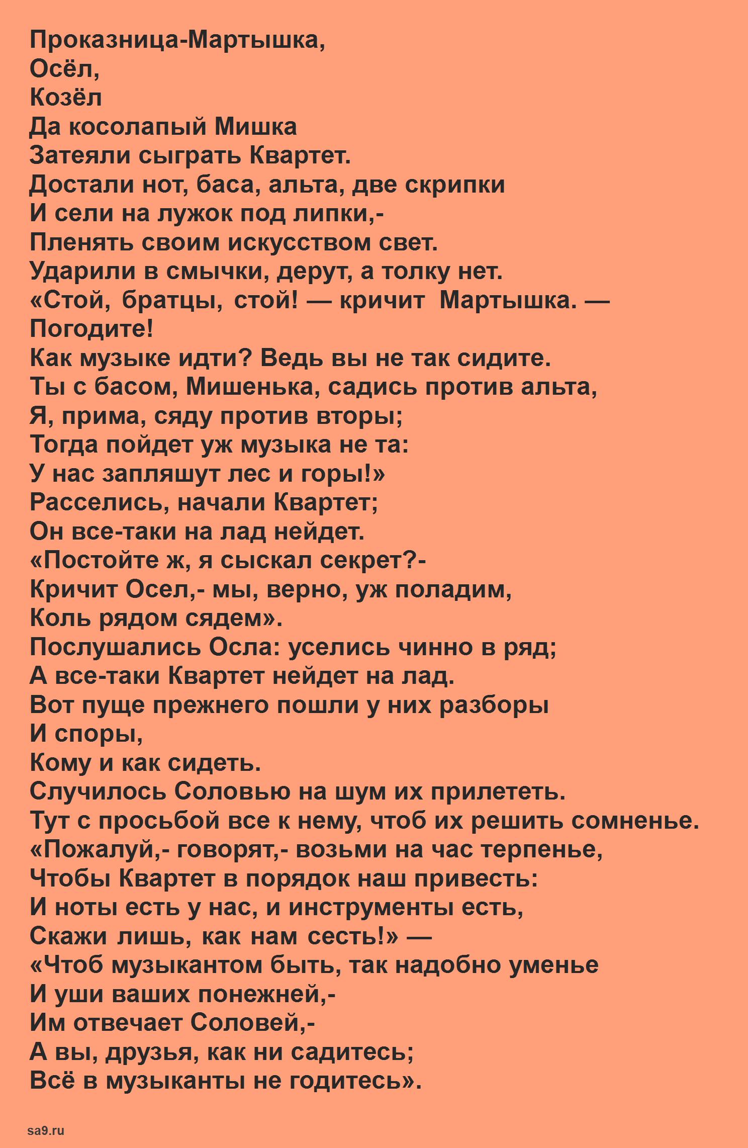 Басня Крылова 'Квартет', текст басни читать полностью