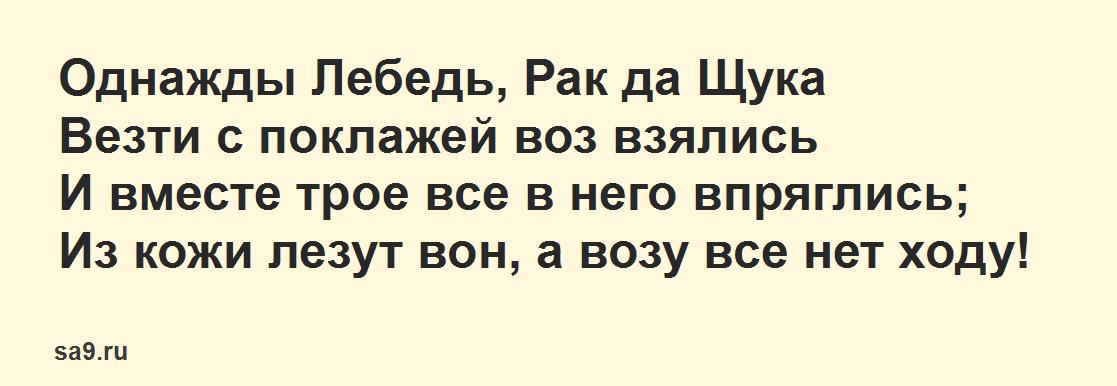 Басня Крылова 'Лебедь, рак и щука'