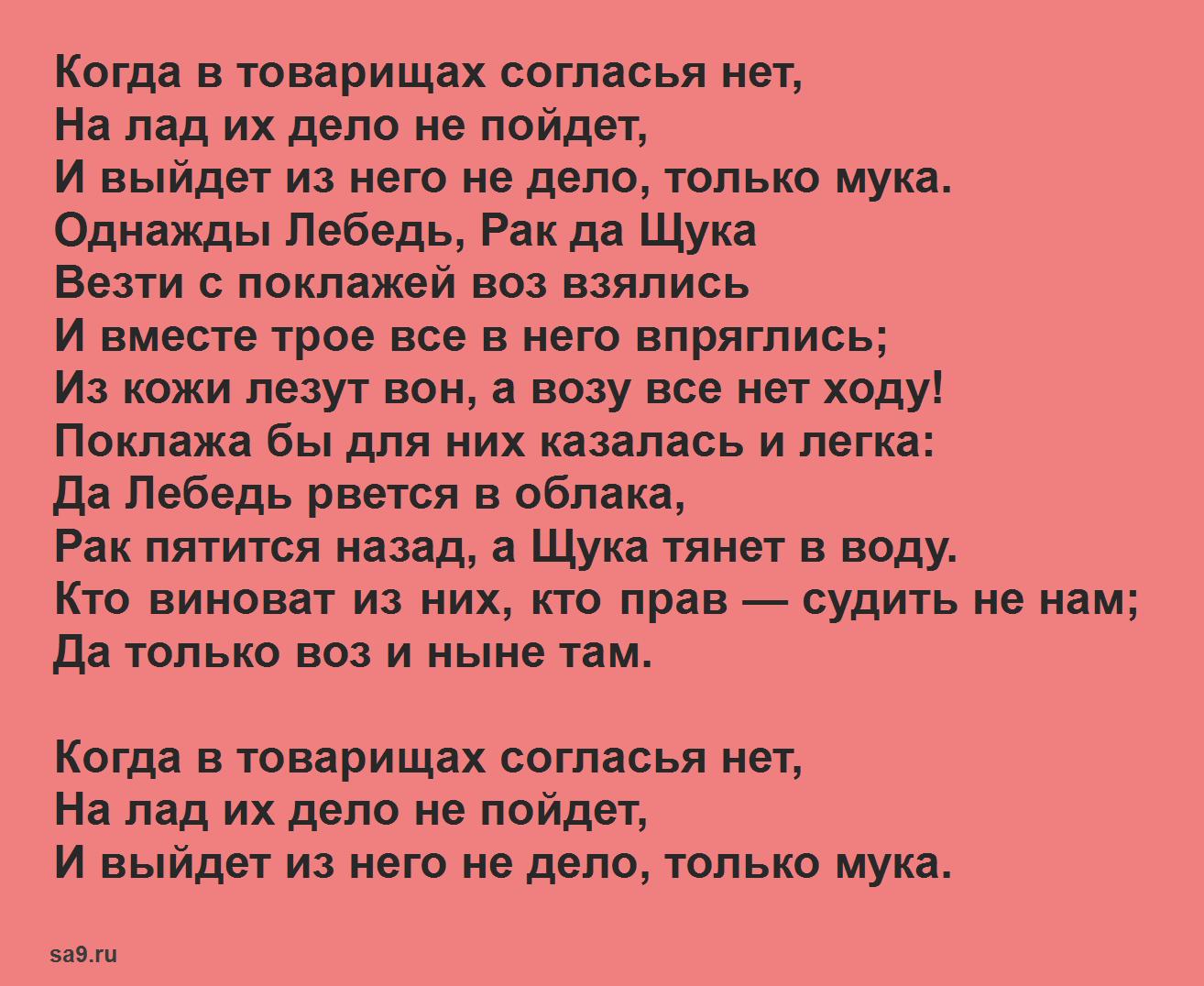 Басня Крылова 'Лебедь, рак и щука', текст басни читать полностью