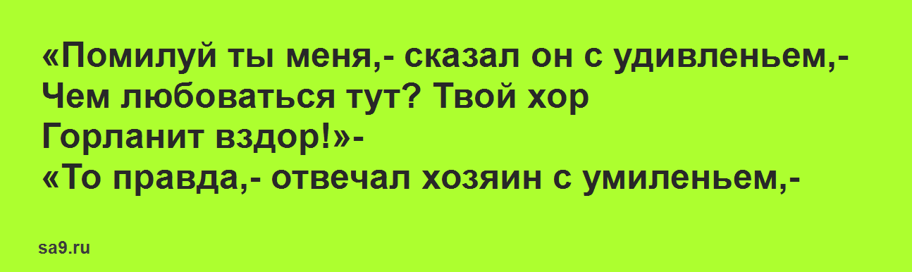 Басня Крылова про Музыкантов