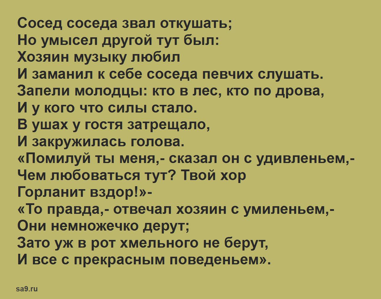 Басня Крылова 'Музыканты', текст басни читать полностью