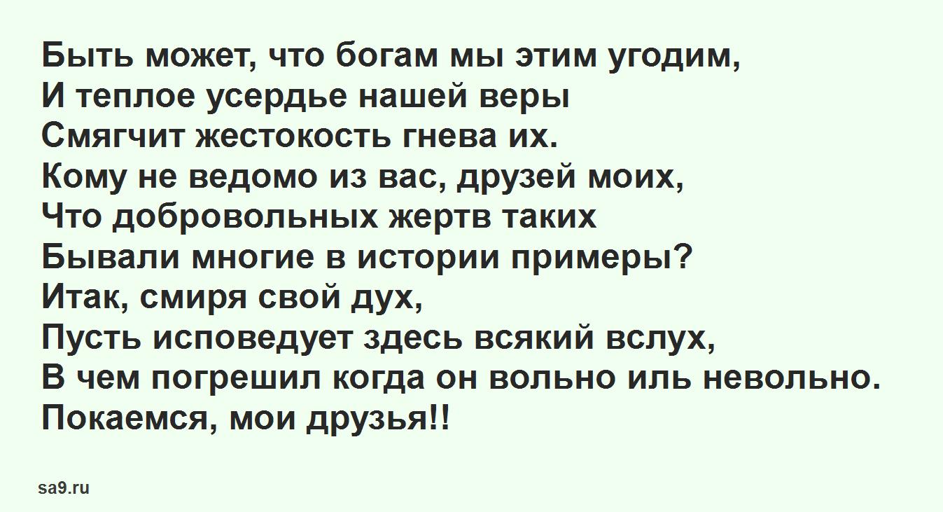 Басня Крылова 'Мор зверей', читать