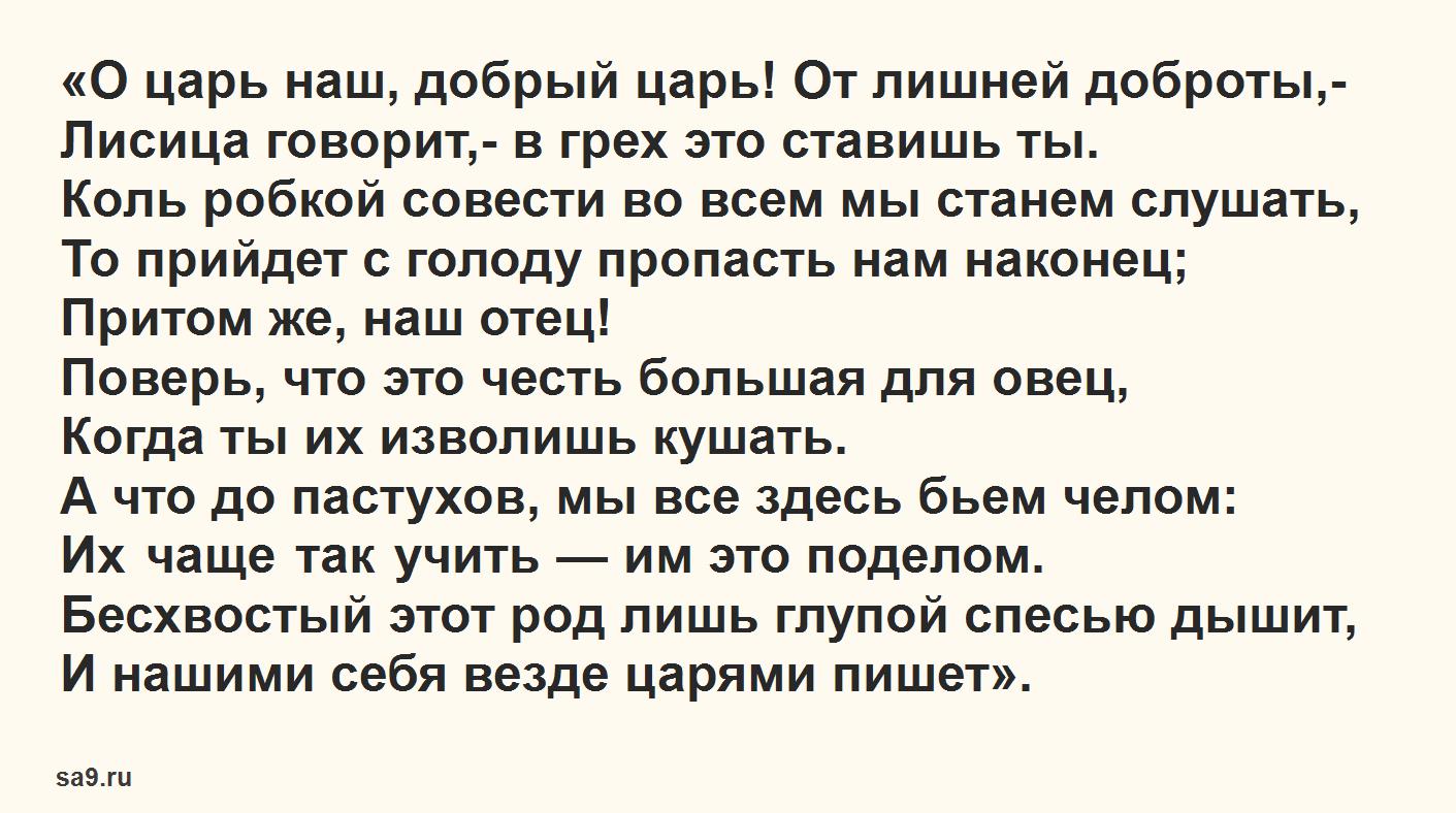 Басня Крылова 'Мор зверей'
