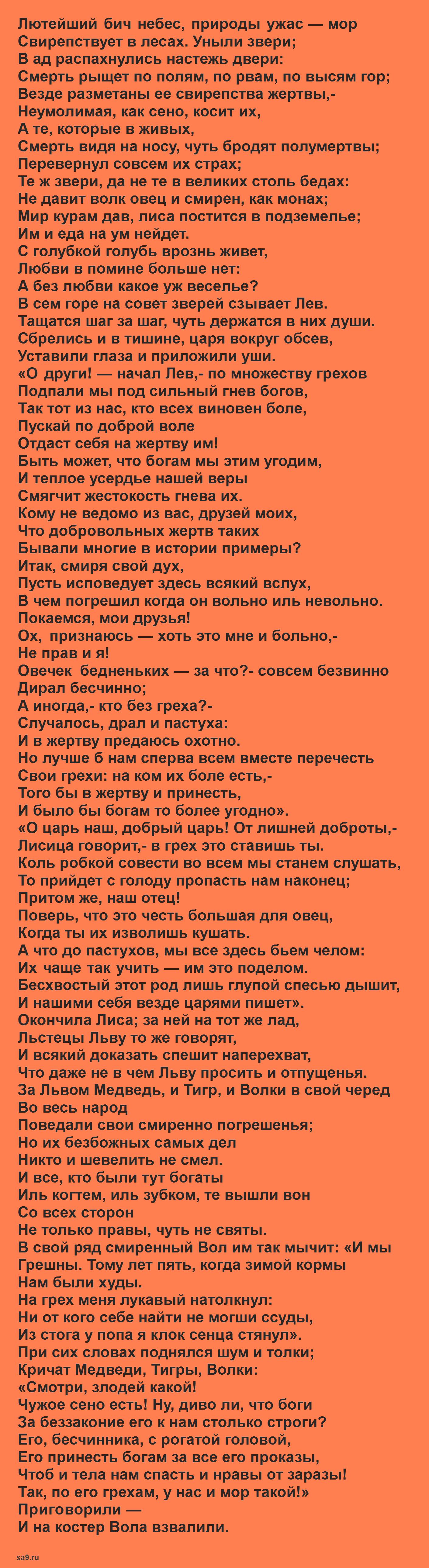 Басня Крылова 'Мор зверей', читать текст басни полностью