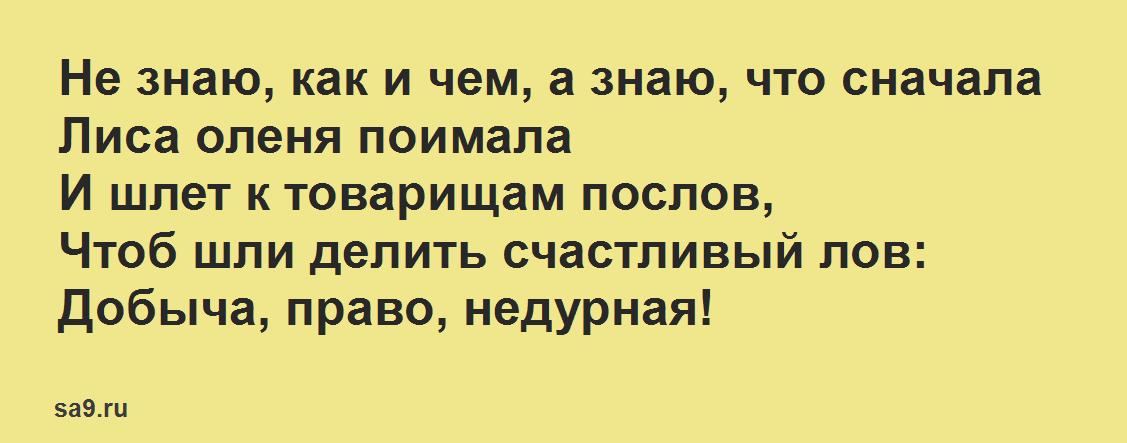 Басня Крылова 'Лев на ловле'