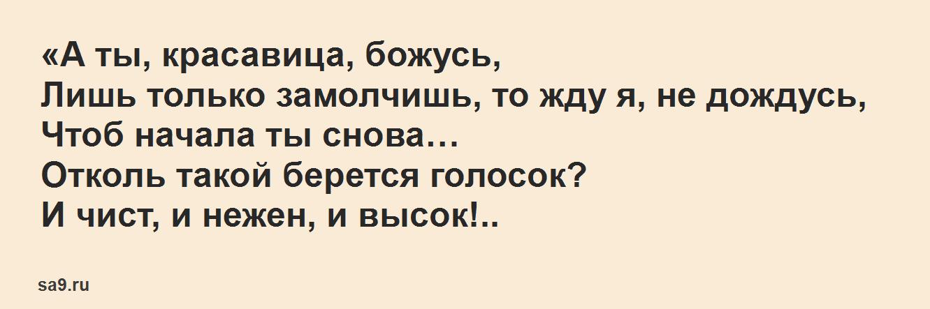 Басня Крылова 'Кукушка и петух'