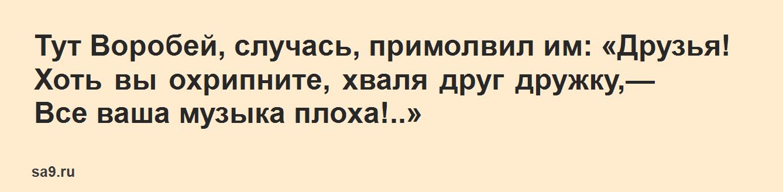 Басня 'Кукушка и петух', Крылов