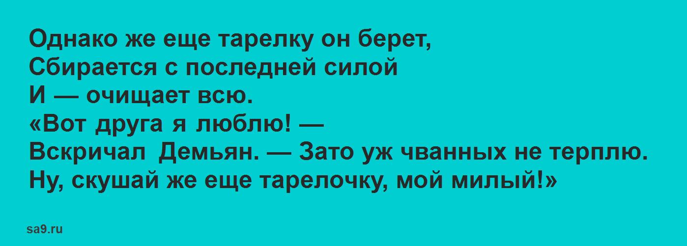 Басня 'Демьянова уха', читать для детей