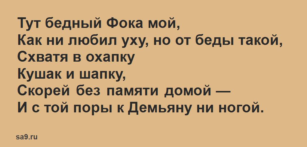 Читать басню 'Демьянова уха'