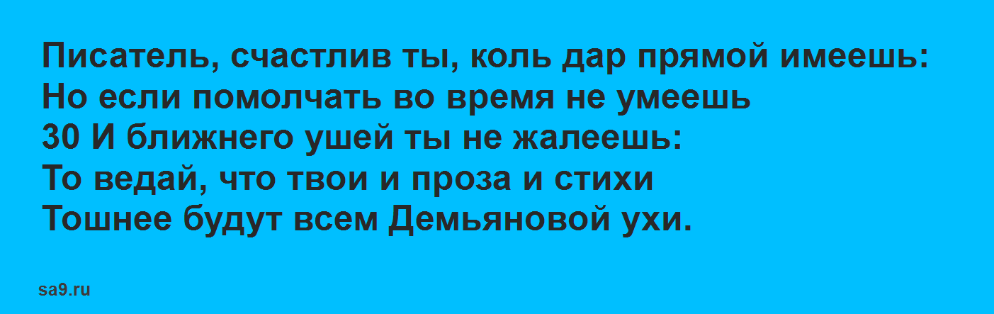Басня Крылова 'Демьянова уха'