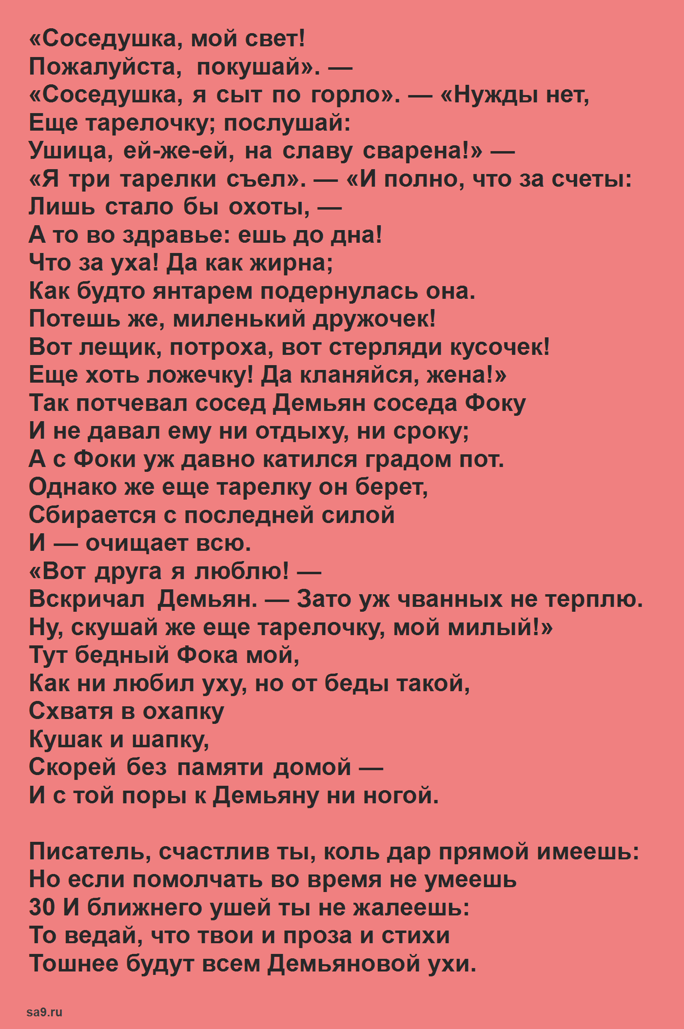 Басня Крылова 'Демьянова уха', читать текст басни полностью