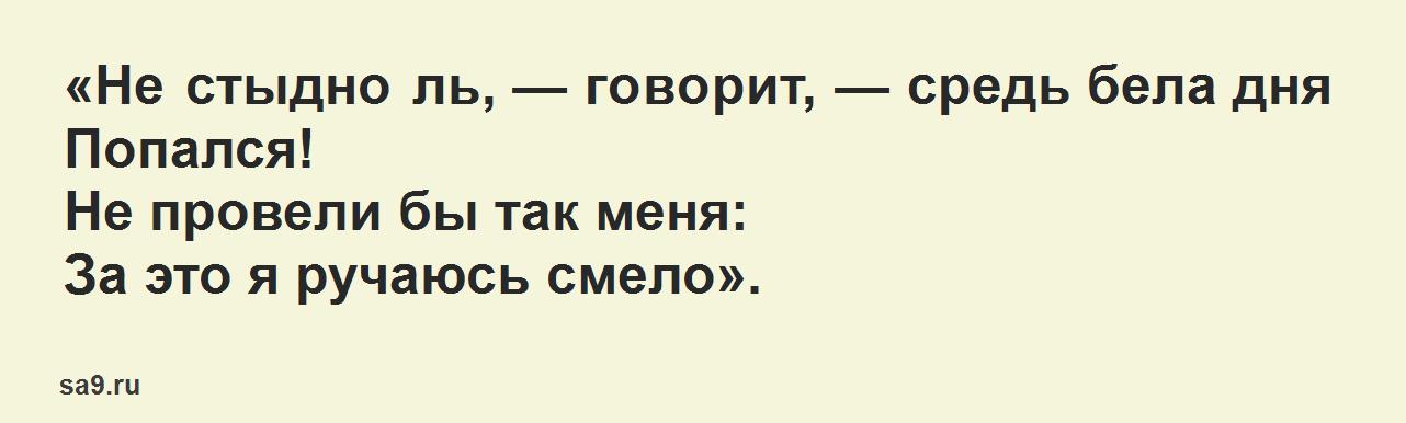'Чиж и голубь' басня Крылова