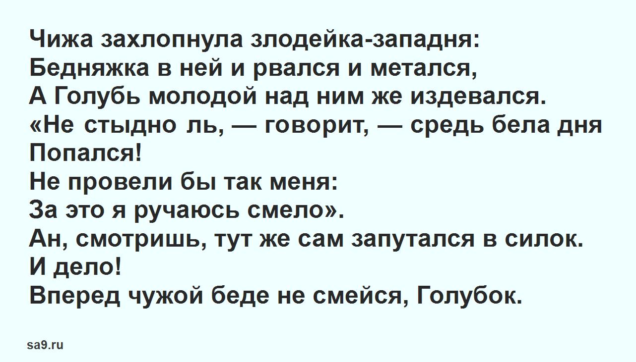 Басня Крылова 'Чиж и голубь', текст басни читать полностью