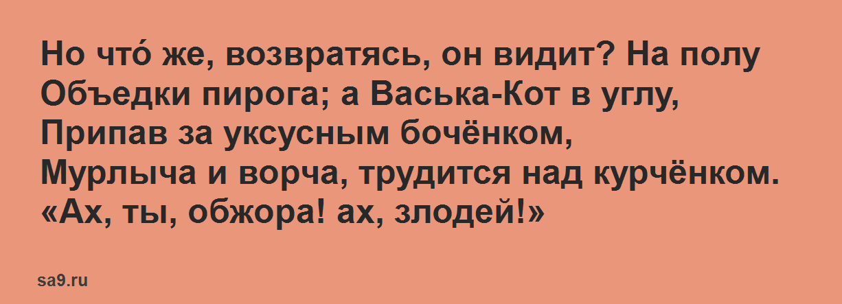 Басня Крылова 'Кот и повар'