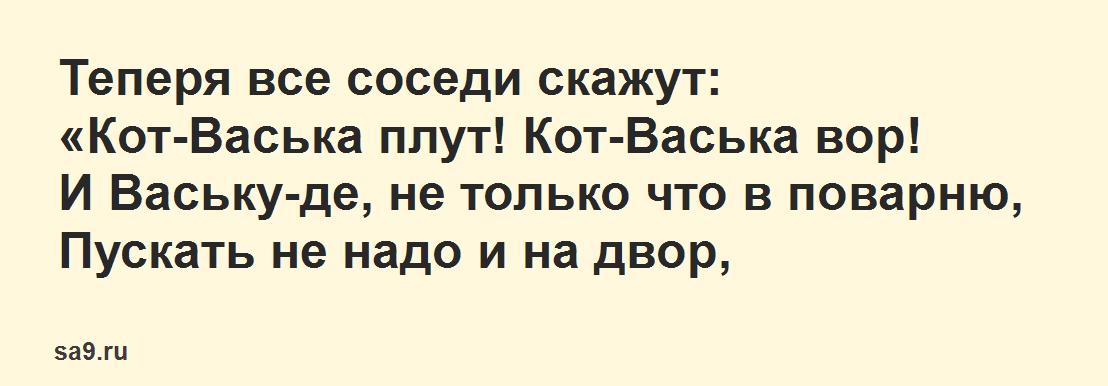 Басня 'Кот и повар', текст