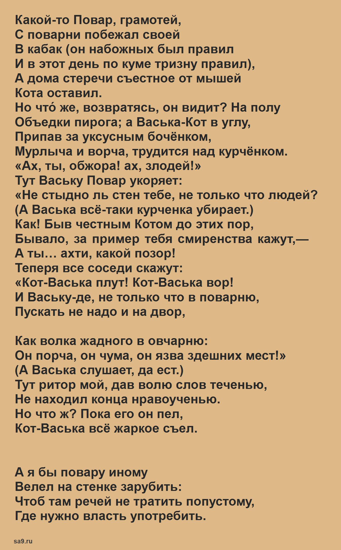Басня Крылова 'Кот и повар', текст басни читать полностью