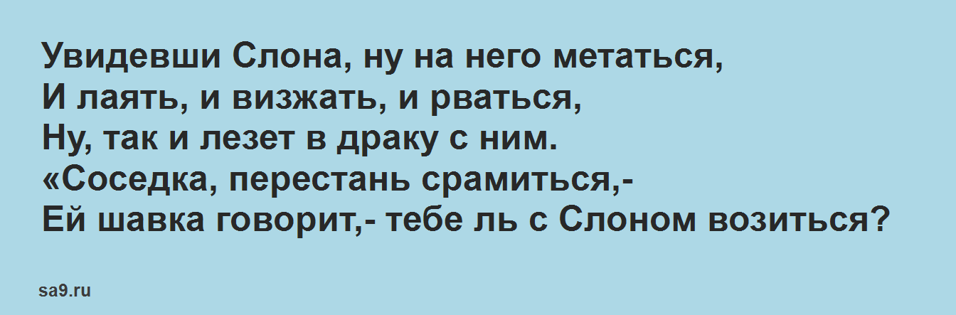 Басня Крылова 'Слон и Моська'